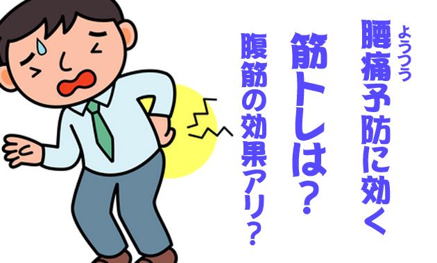 腰痛、予防、腹筋、筋トレ