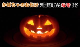 ハロウィン,かぼちゃのお化け