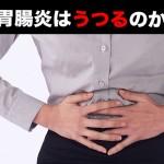 急性胃腸炎,うつる