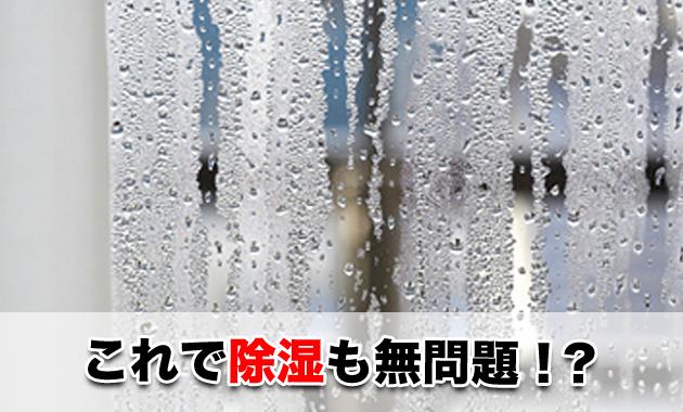除湿,梅雨,部屋