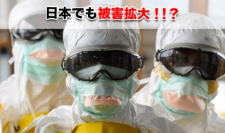 エボラ出血熱,日本