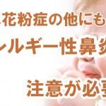 アレルギー性鼻炎1