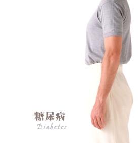 菊芋 糖尿病