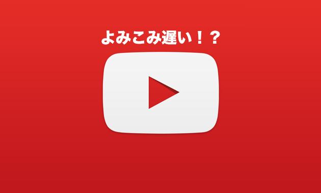 YouTube,読み込み,遅い