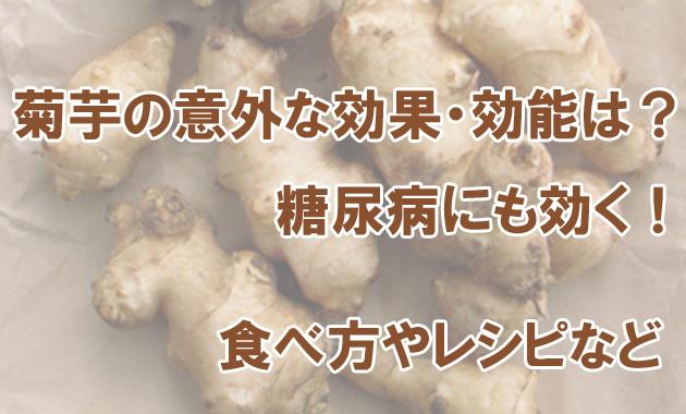 菊芋の意外なタイトル