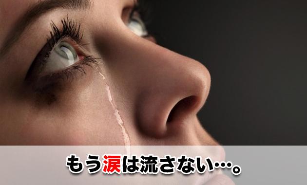 玉ねぎ,涙