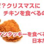 クリスマス、チキン、なせ食べる