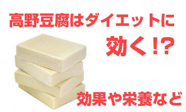 高野豆腐のダイエット1