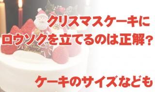 クリスマスケーキ、ロウソク、大きさ
