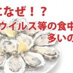 冬、牡蠣、ノロウイルス、多い、理由、原因