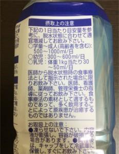 ウイルス性急性胃腸炎、経口補水液、治す