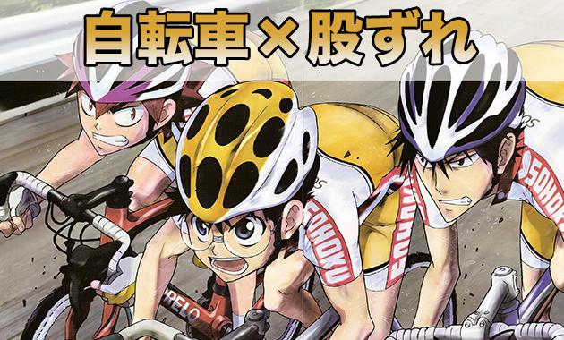 自転車,股ずれ