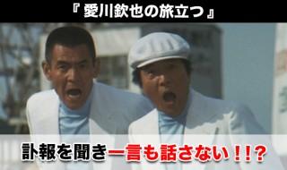 愛川欽也,訃報,うつみ宮土理