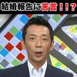 宮根誠司,竹田恒泰