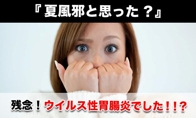ウイルス性胃腸炎,夏風邪