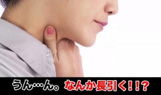 咽頭炎,長引く