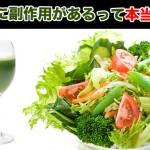 青汁,副作用,肝臓